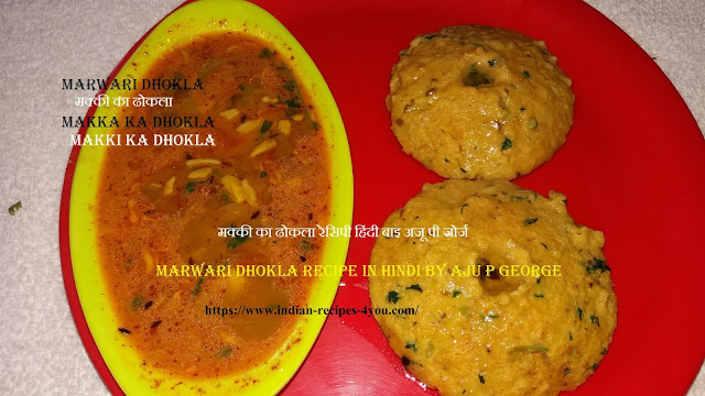 http://www.indian-recipes-4you.com/2017/12/makka-ka-dhokla-recipe-in-hindi.html