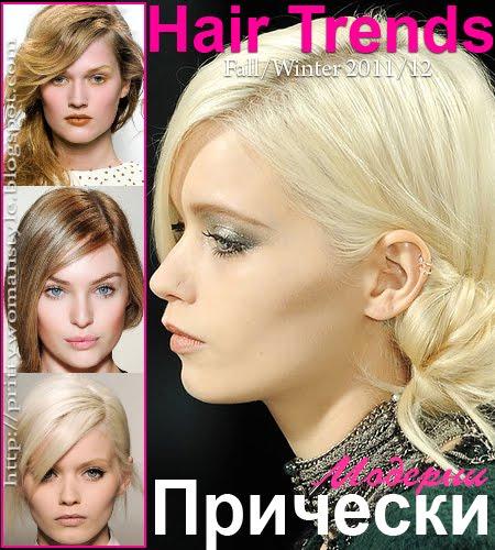 ПРИЧЕСКИ есен-зима 2011-2012