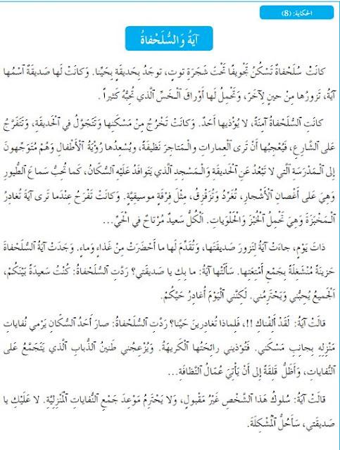 حكاية أية و السلحفاة  للمستوى الاول مرجع المفيد في اللغة العربية 2019