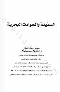 تحميل كتاب السفينة والحوادث البحرية PDF