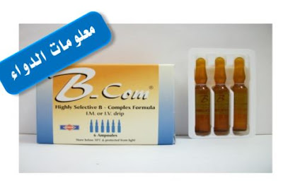 بي-كوم حقن B-com  تركيبة من فيتامين ب المركب