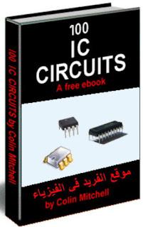 دوائر إلكترونية بسيطة للمبتدئين 100 دائرة pdf، كتب إلكترونية عربية ومترجمة ، وغير مترجمة ، كتب هندسة إلكترونيات بروابط تحميل مباشرة مجانا