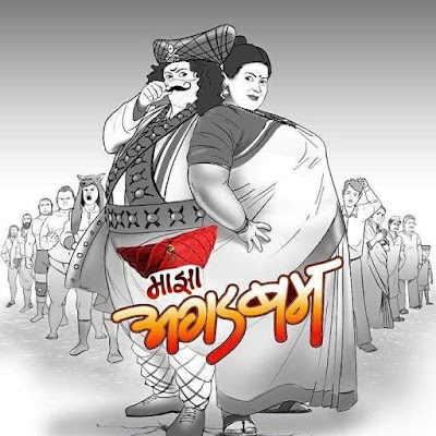 Majha Agadbam Movie
