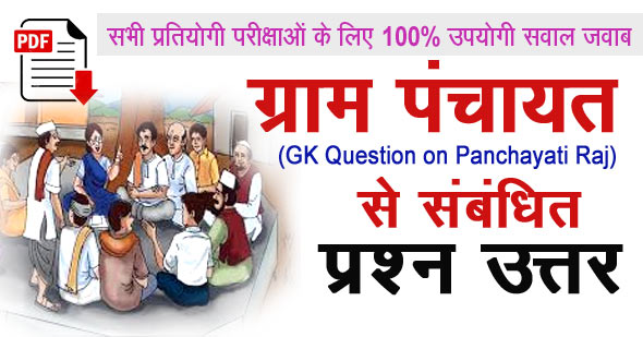 important question related to gram panchayat
