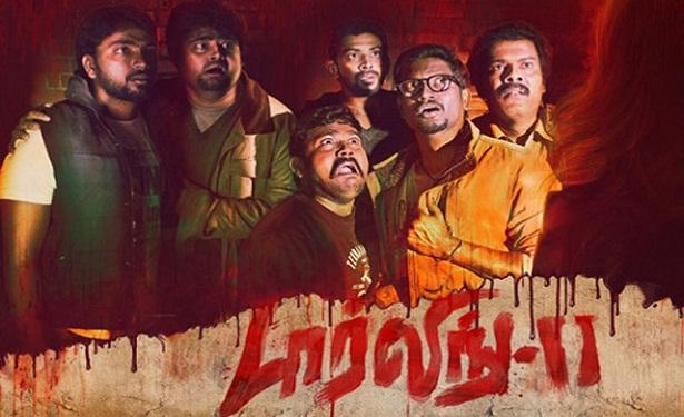 Darling 2 2016 Tamil Movie HD DVDRip Download