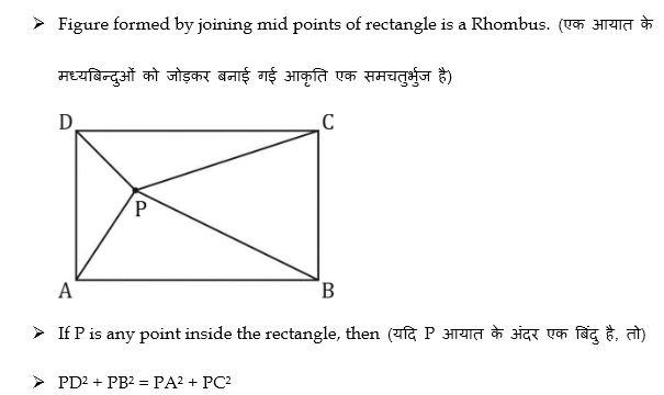 चतुर्भुज : क्षेत्रफल, फार्मूला, प्रकार, गुण और उदाहरण_150.1