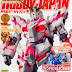 Hobby Japan February 2015 Issue - Release info, Cover art and Sample Scans