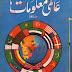 Free Download Urdu Book Aalmi Malumat by Ilyas Adil