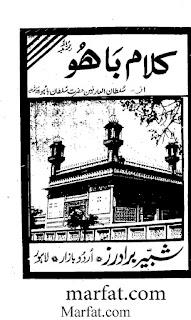 Kalam Bahoo By Hazrat Sultan Bahoo   کلام سلطان باہو