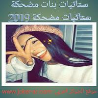 ستاتيات بنات مضحكة 😂😂 ستاتيات جديدة 2019 منشورات فيسبوك statu dz