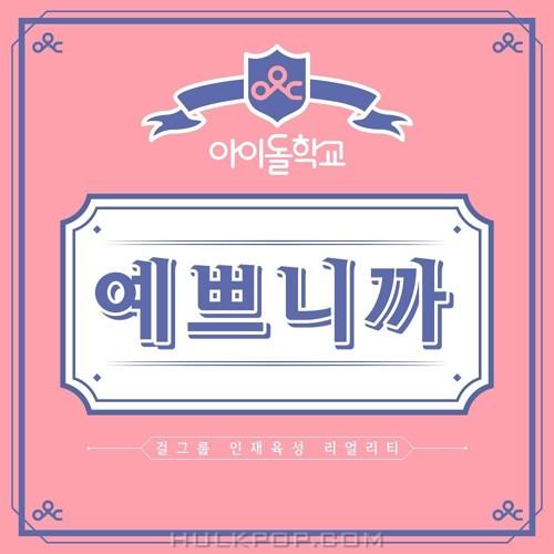Idol School – Pretty (Prod. Black Eyed Pilseung)