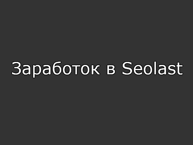 Заработок в Seolast