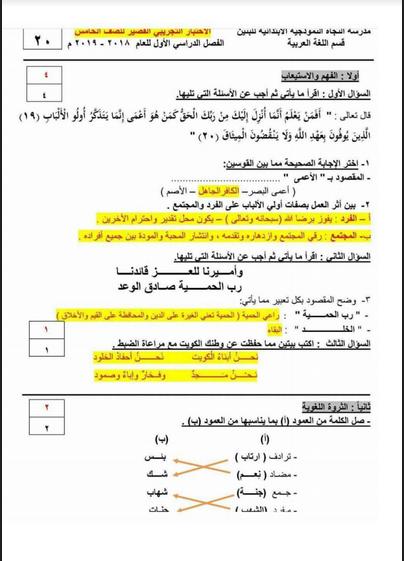 إجابة الاختبار التجريبي القصير في اللغة العربية للصف الخامس