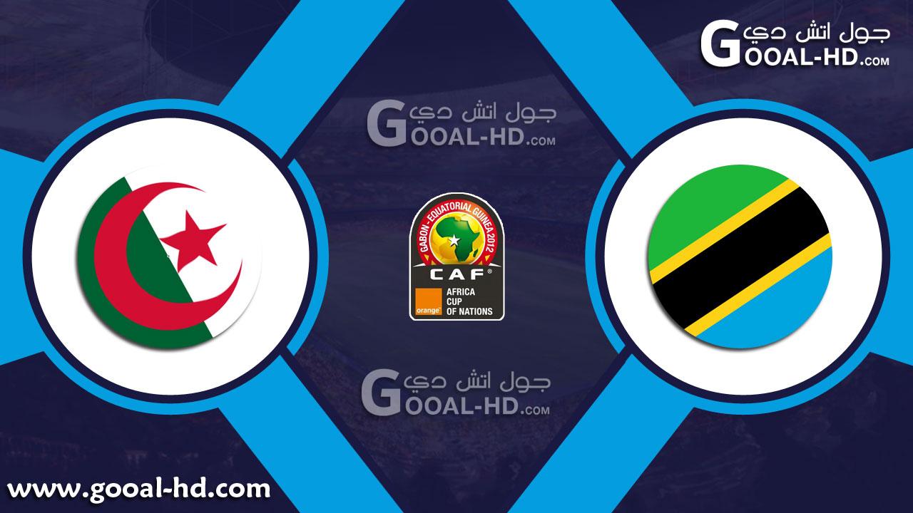 تنزانيا والجزائر بث مباشر