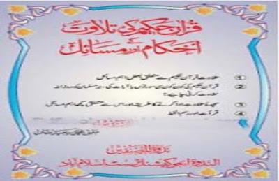 quraan-e-hakeem-ki-tilawat-ke-ahkaam