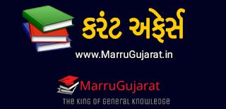 ICE Rajkot Gujarati Current Affairs PDF Download [27/01/19