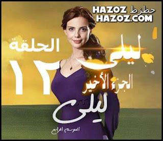 ليلى الجزء 4 الاخير الحلقة 12 مدبلج