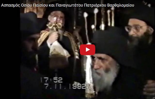 Σπάνιο και ιστορικό βίντεο: Ασπασμός Οσίου Παϊσίου και Οικουμενικού Πατριάρχη