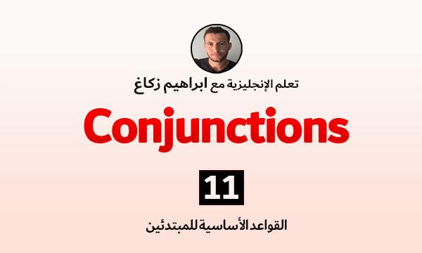 قواعد اللغة الإنجليزية: حروف العطف Conjunctions