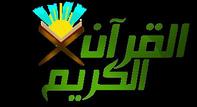 تحميل القرآن الكريم كاملا هاتف النقال و الحاسوب Pdf القرآن