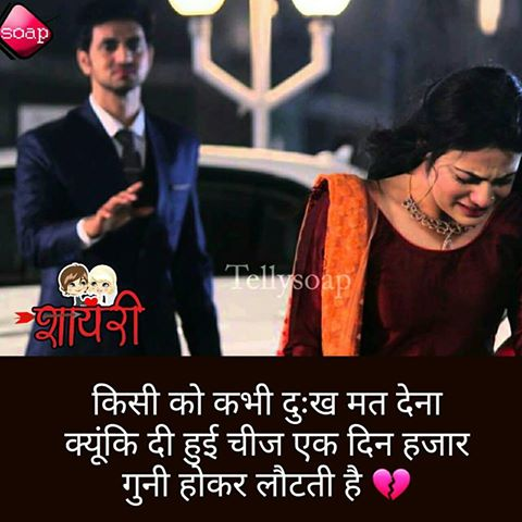Sad SMS Images in Hindi Quotes