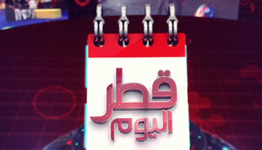 تردد قناة قطر اليوم علي القمر الصناعي النايل سات
