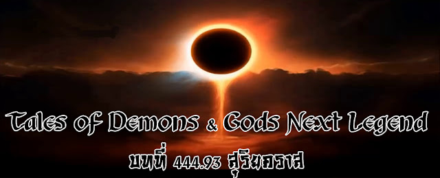 http://readtdg2.blogspot.com/2017/01/tales-of-demons-gods-next-legend-44493.html