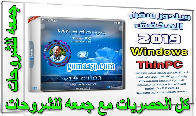 ويندوز سفن المخفف  Windows Thin PC x86  مارس 2019