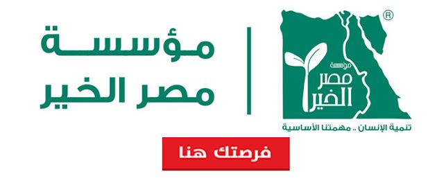 كيقية الحصول على قرض حسن من جمعية مصر الخير 2019