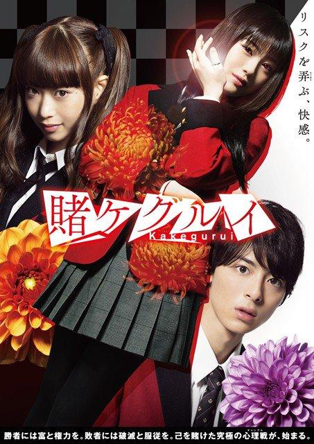 Sinopsis Kakegurui: Compulsive Gambler / 賭ケグルイ (2018) - Film Serial Jepang