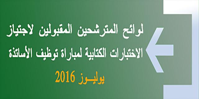 لوائح المترشحين المقبولين لاجتياز الاختبارات الكتابية لمباراة توظيف الأساتذة - يوليوز 2016