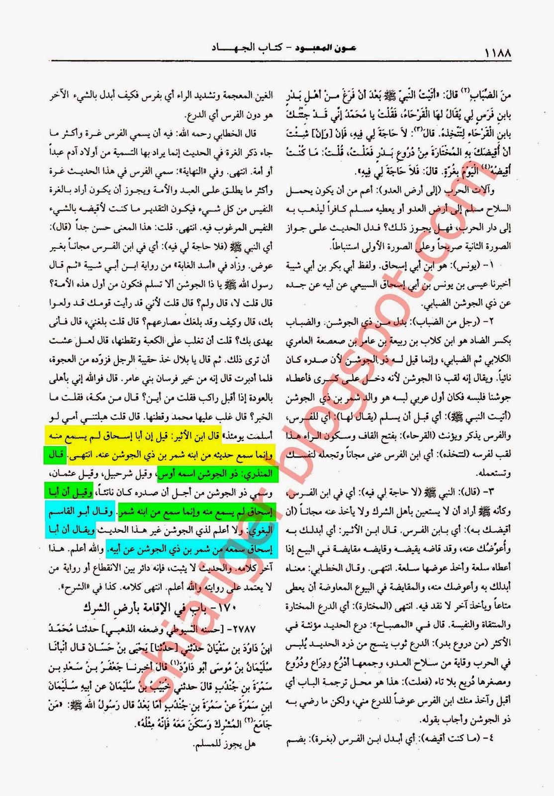 شمر ابن ذی الجوشن لعین کی سنی کتب حدیث میں روایات