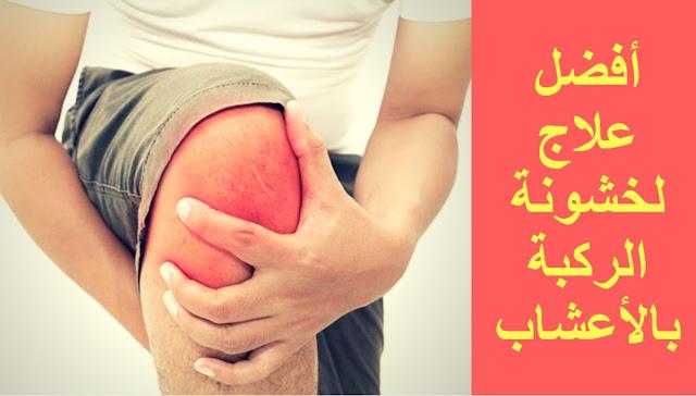 علاج خشونة الركبة وآلام المفاصل بالأعشاب
