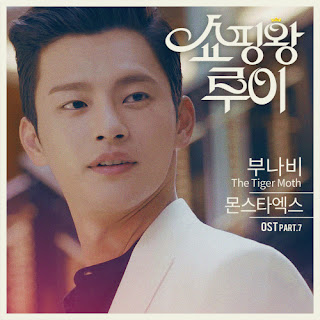 Download Lagu MP3 [Single] MONSTA X – Shopping King Louie OST Part.7
