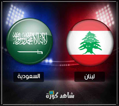 ksa-vs-lebanon