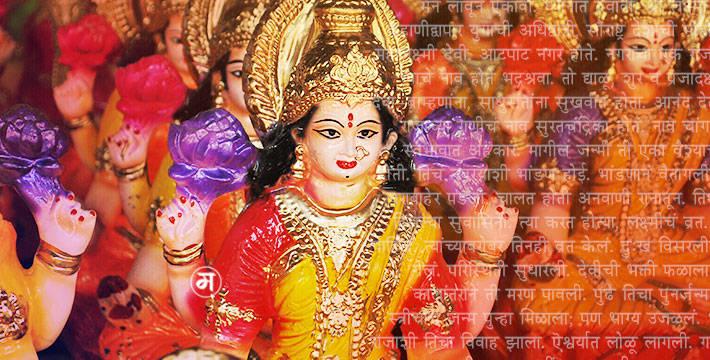 महालक्ष्मीची कहाणी - श्रावणातल्या कहाण्या | Mahalaxmichi Kahani - Shravanatalya Kahanya