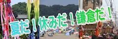 夏だ!休みだ!鎌倉だ!