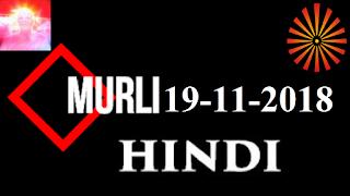 Brahma Kumaris Murli 19 November 2018 (HINDI) Madhuban BK Murli Today