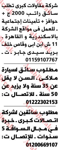 وظائف وسيط الاسكندرية -سائق