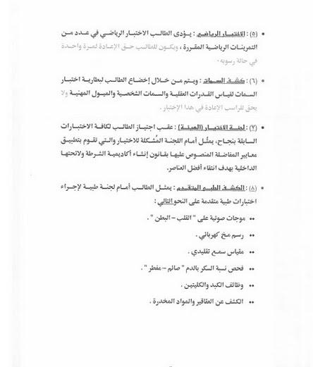 """الاعلان الرسمى لوظائف وزارة الداخلية للمؤهلات العليا """" لجميع المحافظات بدءاً من ابريل 2017 - اضغط للتقديم"""