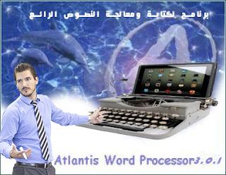 تثبيت و تفعيل أفضل برنامج لكتابة ومعالجة النصوص الرائع Atlantis Word Processor 3.0.1
