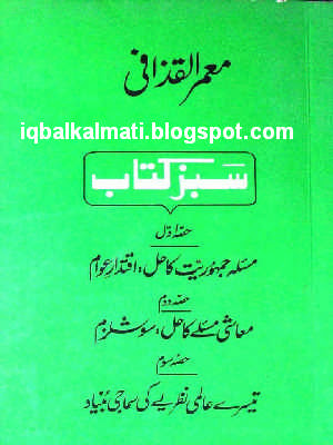 The Green Book in Urdu by Col Muammar Gaddafi