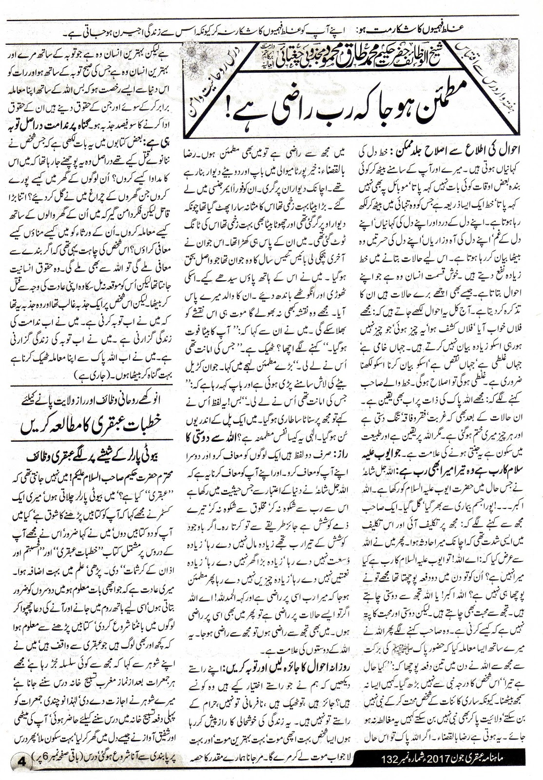 Page 4 Ubqari Magazine June 2017