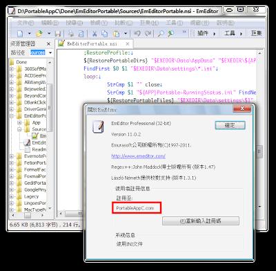 功能強大的文字編輯器,EmEditor v14.5.3 多國語言免安裝版!(x86+x64)