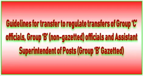 dept-of-post-guidelines-for-transfer-to-regulate-transfers