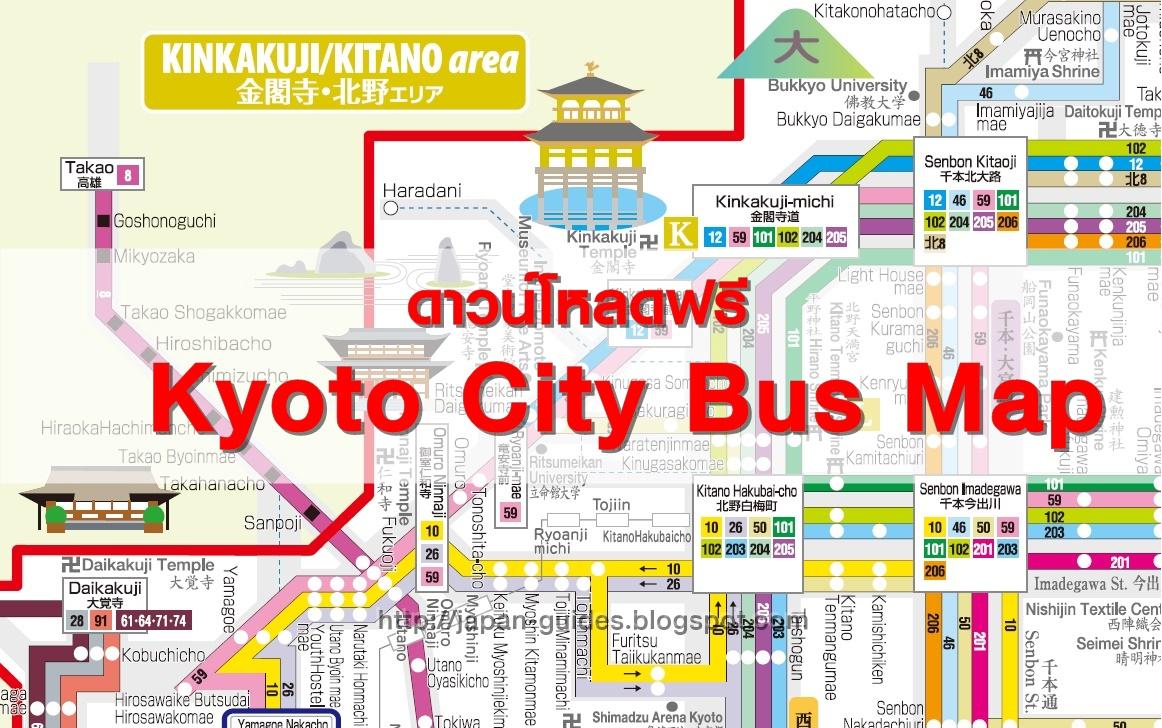 Kyoto City Bus Map