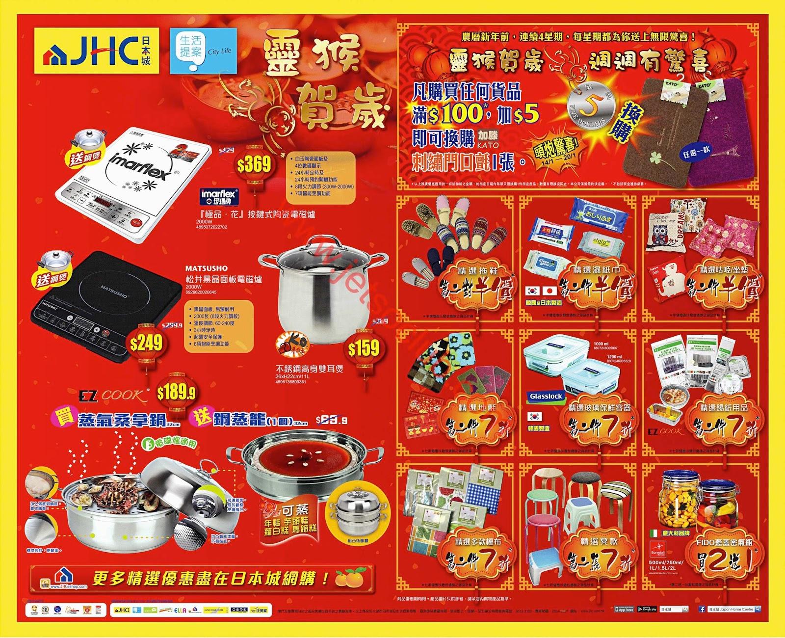 日本城:最新購物優惠(14/1) ( Jetso Club 著數俱樂部 )