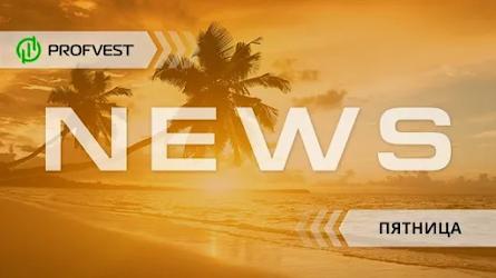 Новостной дайджест хайп-проектов за 07.08.20. Отчеты и новости