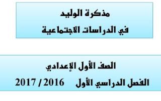 اقوي مذكرة في الدراسات الاجتماعية للصف الاول الاعدادي ترم اول 2017