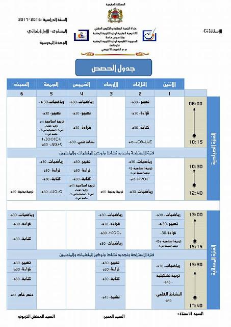 استعمال الزمن للمستوى الأول يتضمن حصص الأمازيغية والحصص الجديدة للتربية الإسلامية